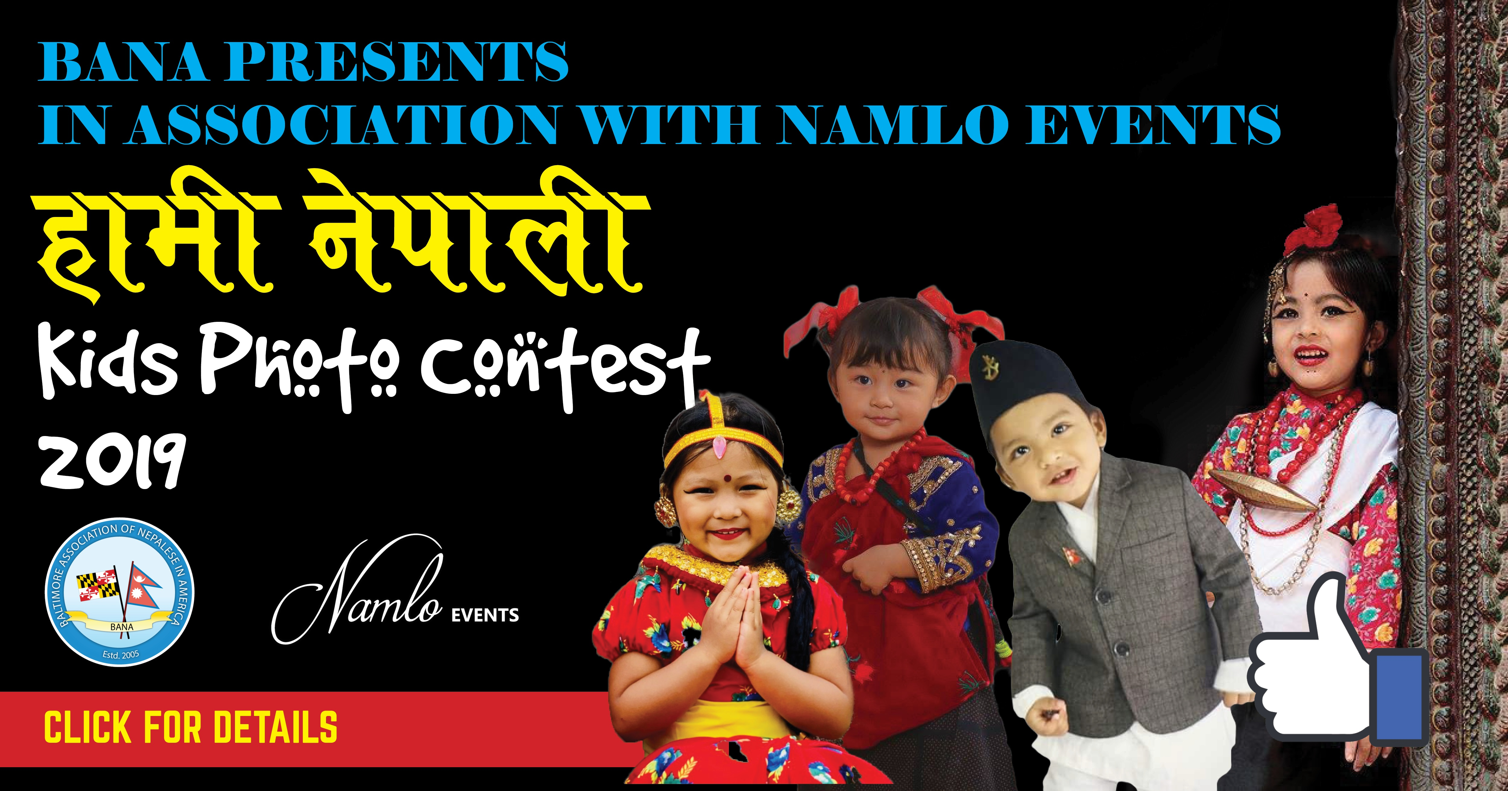 Kids Photo Contest